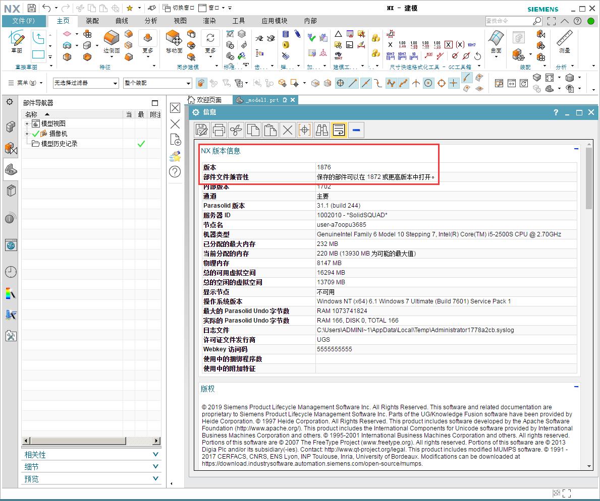 UG_NX1876-最新升级版
