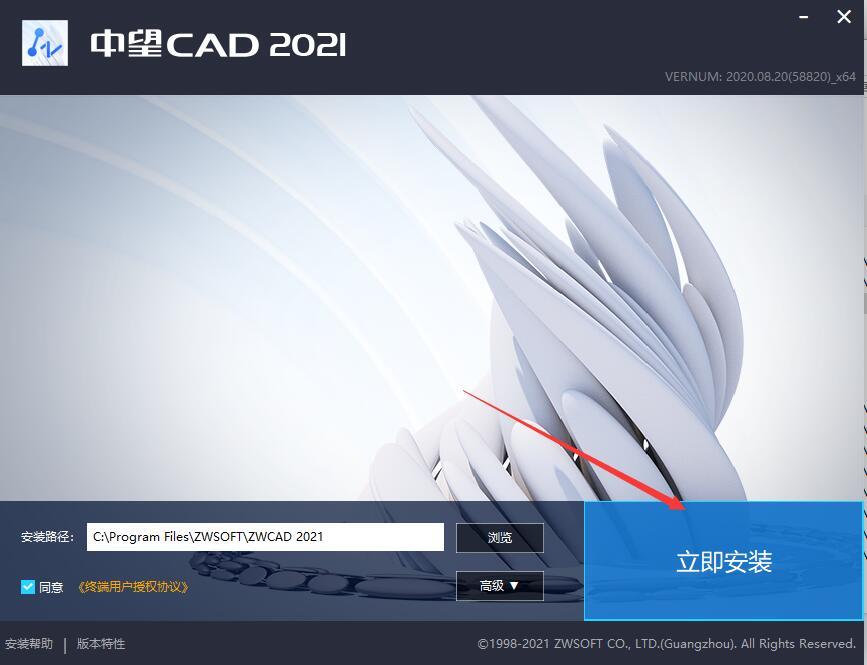 中望CAD2021简体中文64位安装版 (附激活教程)