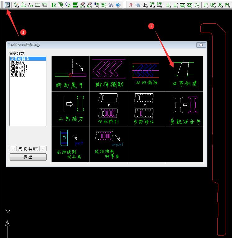 TsaiPress异形分层图元没有封闭的解决方法
