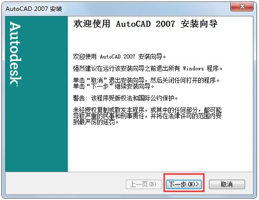 AutoCAD 2007 64位简体中文免激活安装版